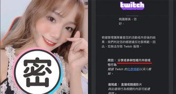 挑戰實況極限!桃園娜美女僕台「情人節搖奶茶」:秒遭圖奇板手封鎖!
