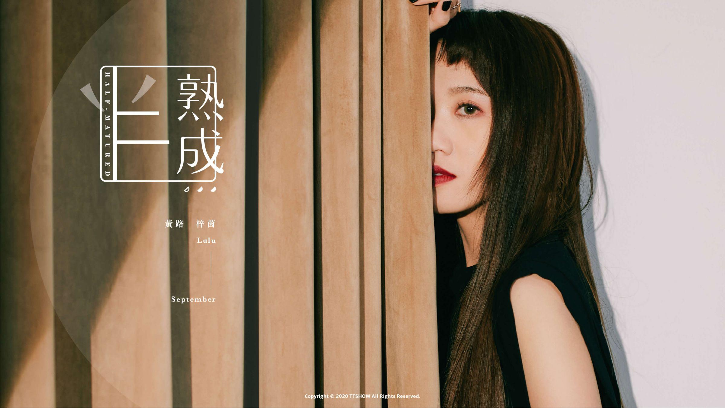 封面人物/半熟大人你好嗎?Lulu黃路梓茵:「學會失去是轉大人最難的事情」