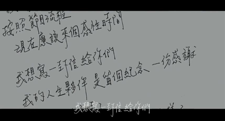 黃鴻升「口白手寫信曝光」 獻給粉絲:我會用作品陪伴著你
