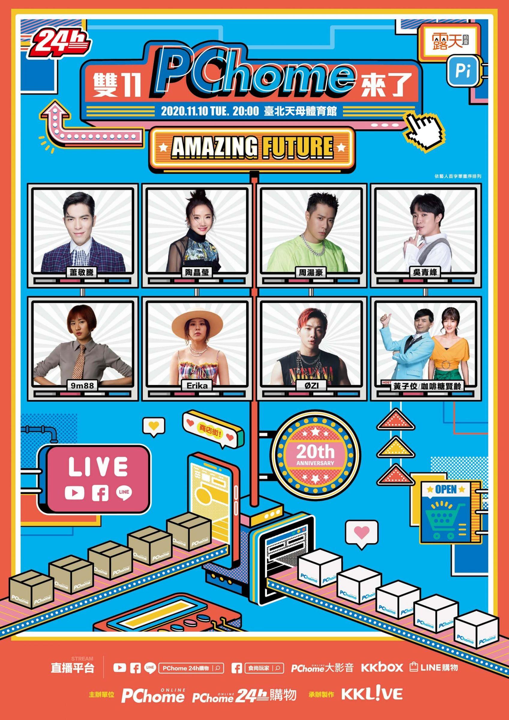 雙11演唱會來啦!「吳青峰、蕭敬騰」超豪華演唱陣容大公開