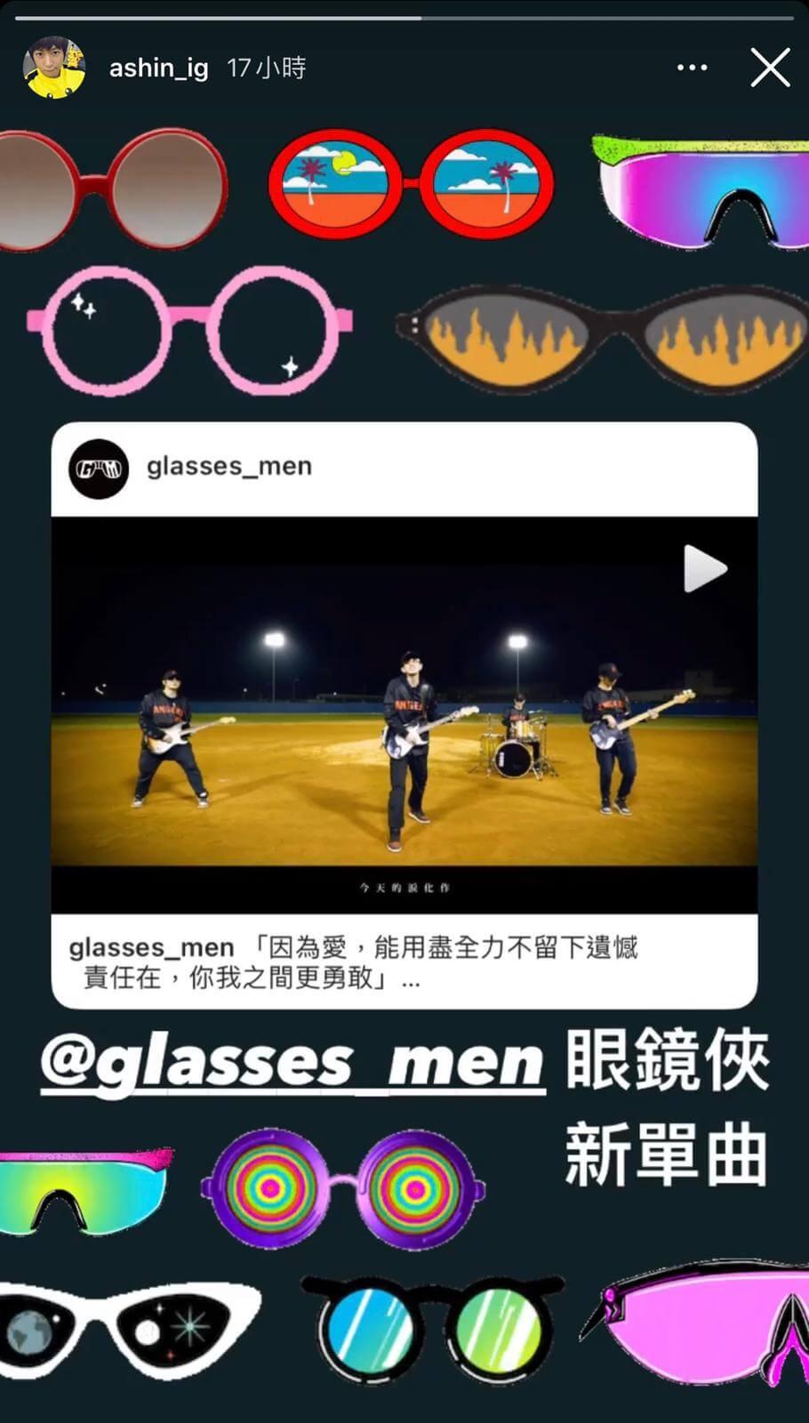 五月天阿信力挺 樂團「眼鏡俠」感動:實在太夠意思了!