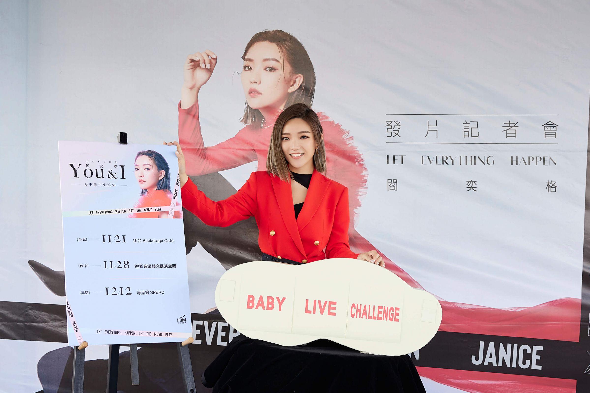 閻奕格「新專輯終問世」 現場合唱陳昊森超驚喜!