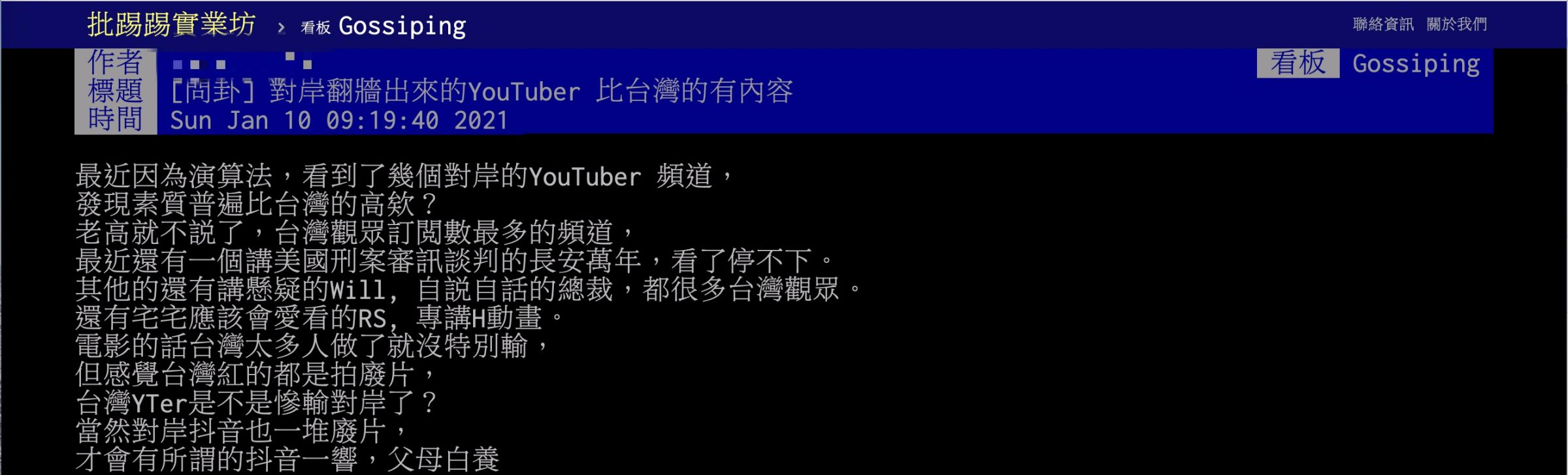 中國網紅有內容?他論台灣YTR慘輸對岸 網評價兩極:人家經營、我們只想賺錢