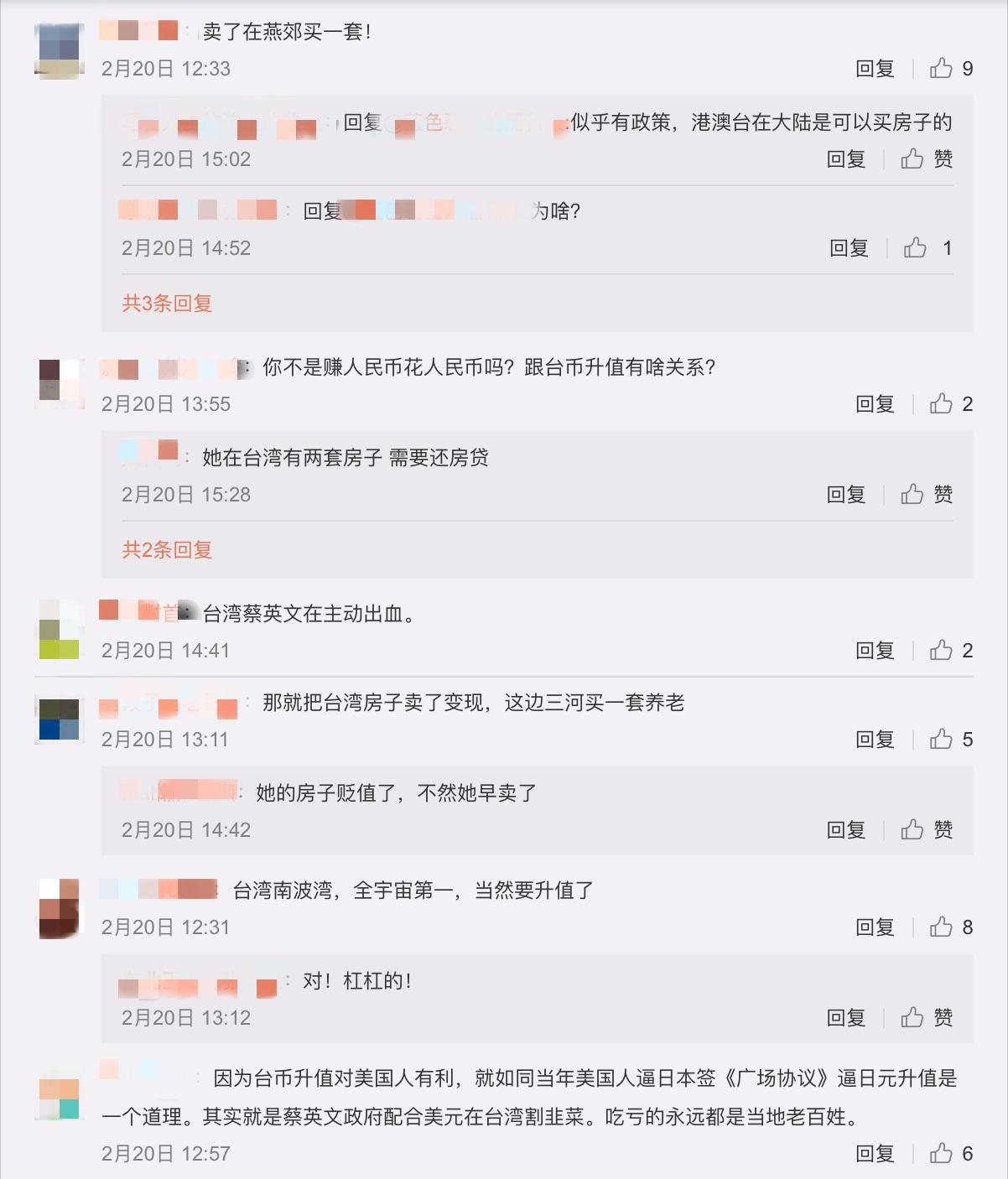 台灣怎麼了?劉樂妍崩潰「人民幣變薄,快受不了」 網嘆:賣房子吧