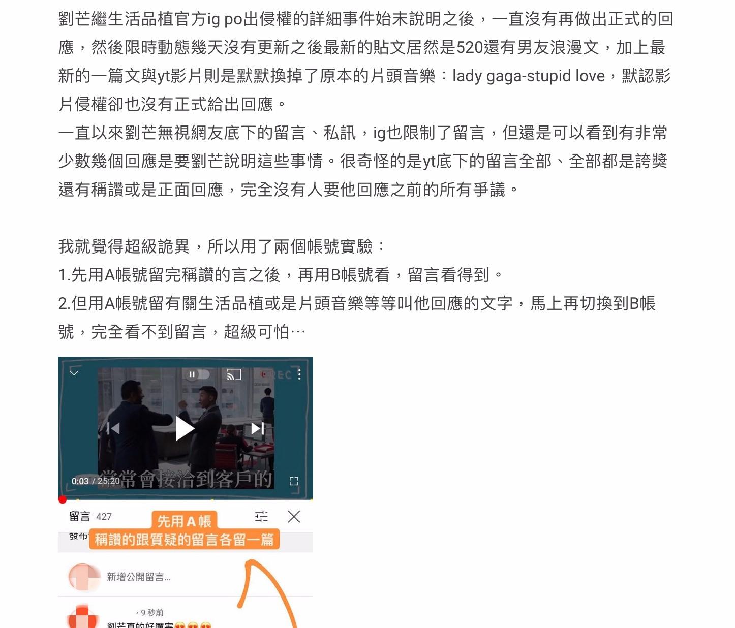 抄襲風波未落幕!劉芒再爆「Youtube封鎖特定字詞」 網傻眼:裝死讓人失望