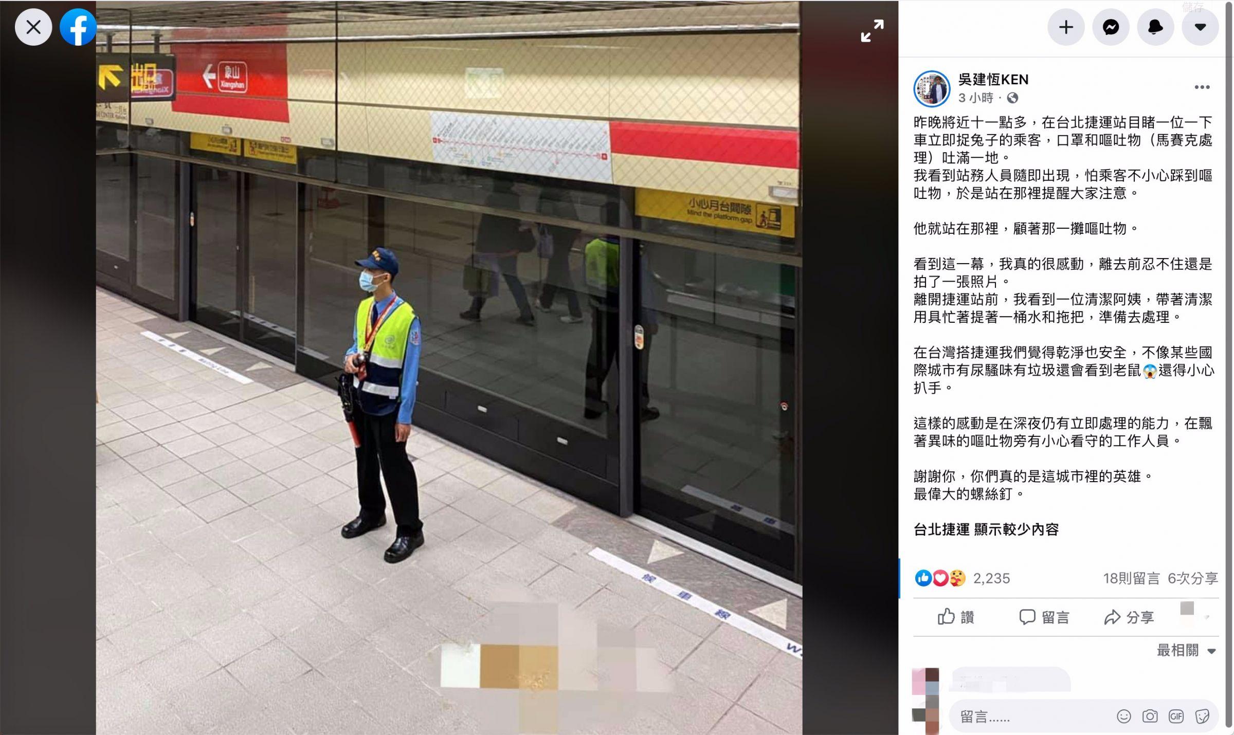 月台驚見嘔吐物!站務人員一旁默默付出 吳建恆讚台灣捷運:乾淨安全