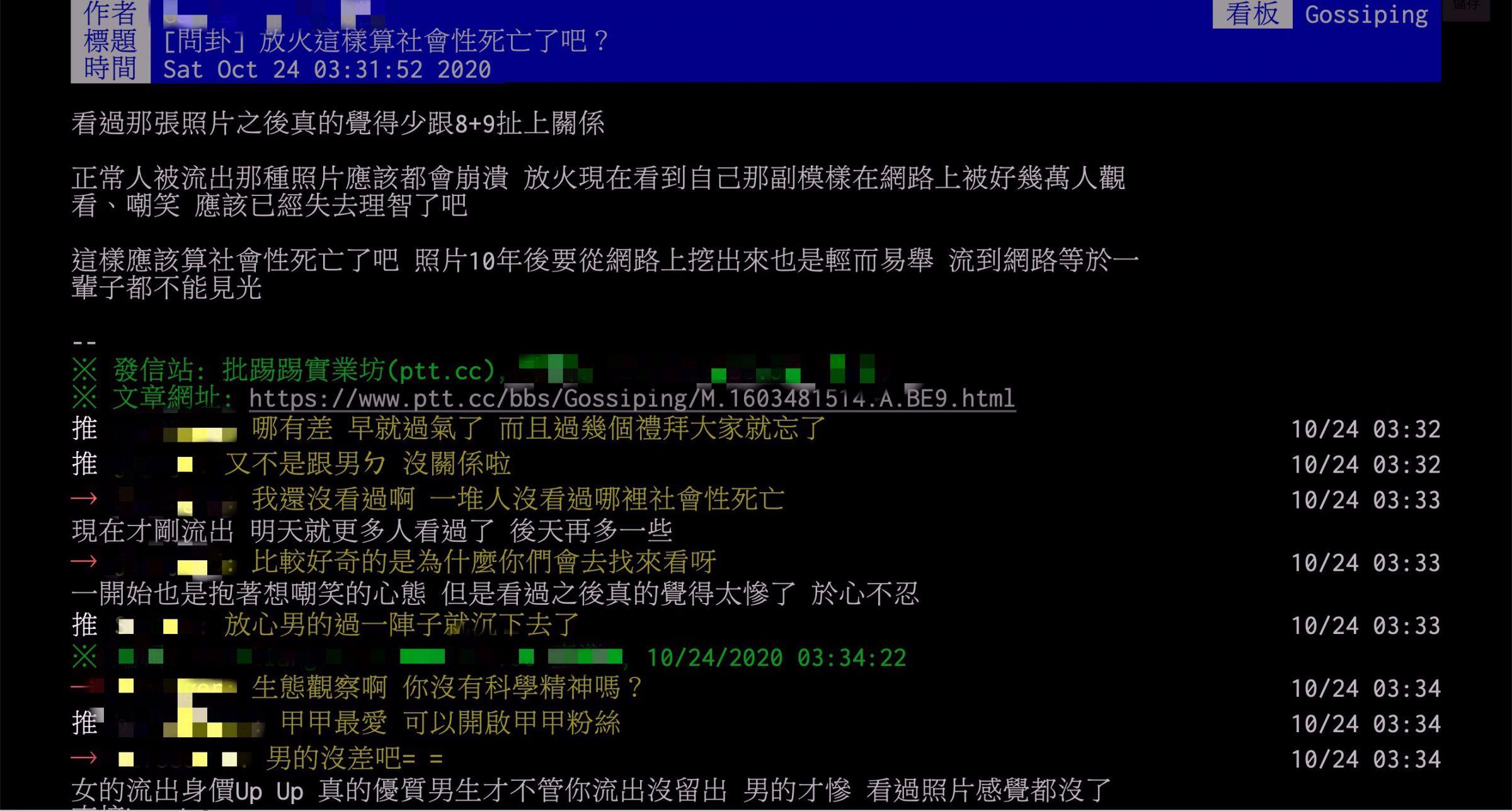 疑遭設計仙人跳!他問「放火社會性死亡?」 網諷:台灣人記性有限