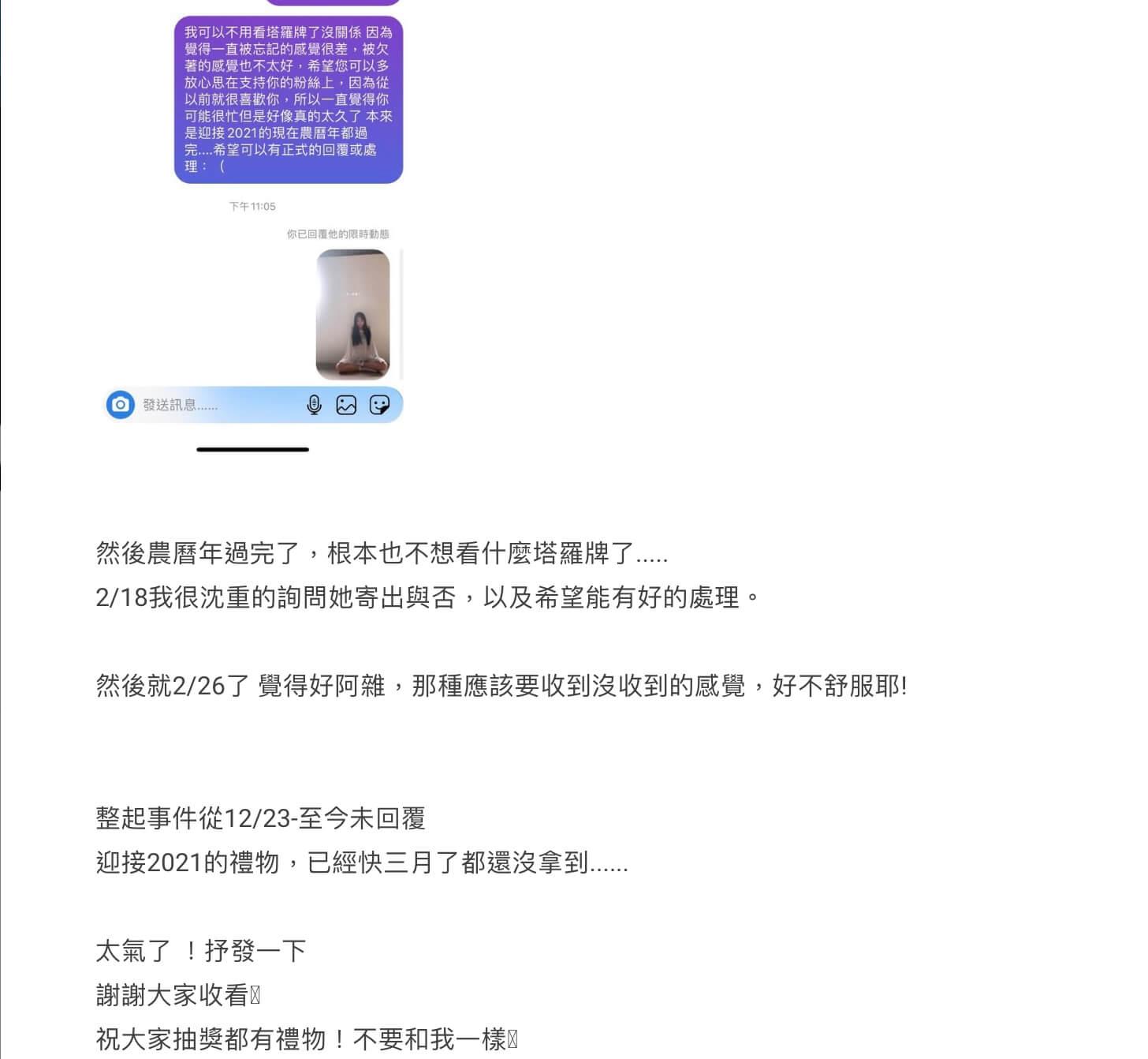 抽中禮物卻未寄出!網紅林萱遭爆料急道歉 粉絲卻不買帳:跟莎莎一樣