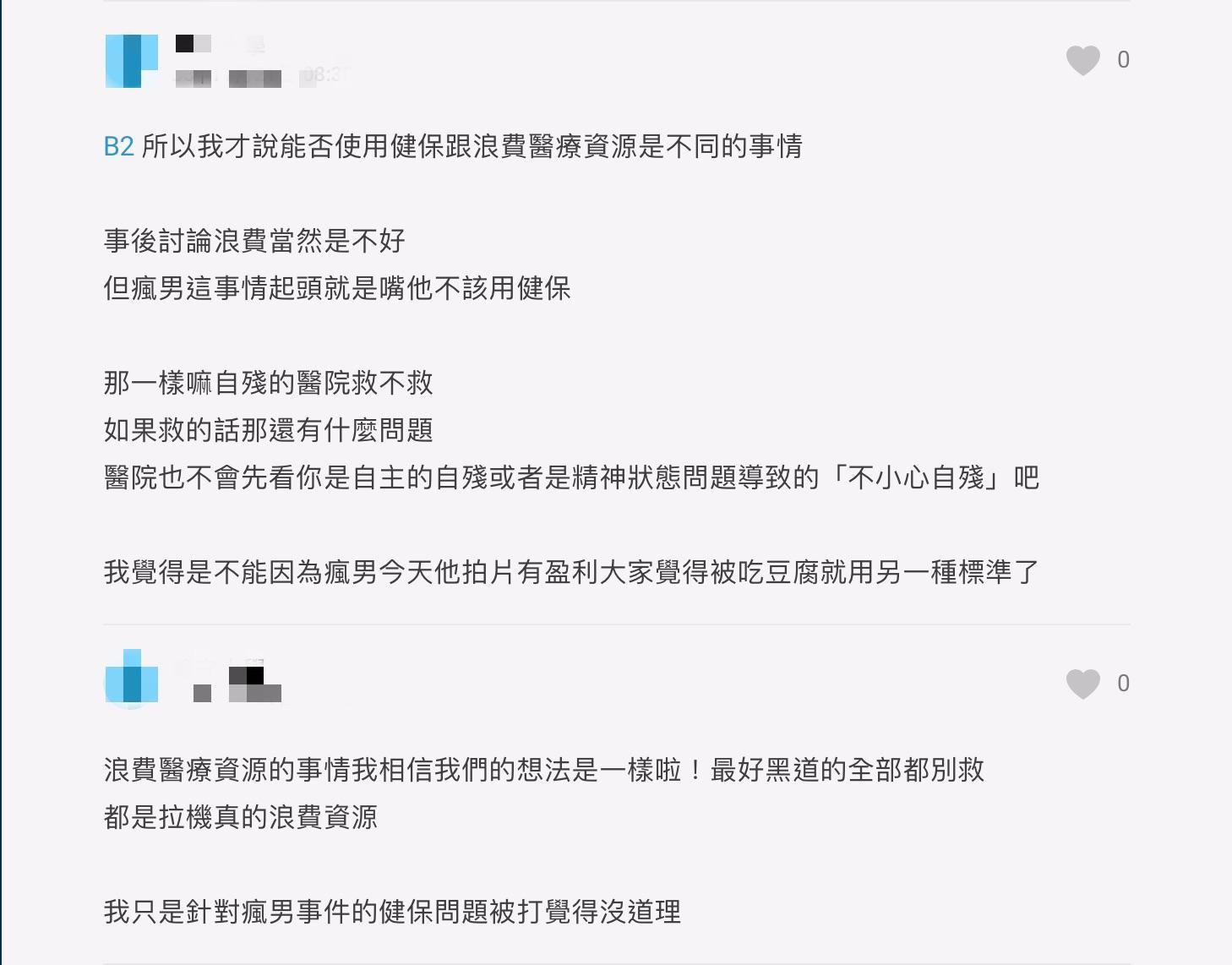 自殘搏眼球?Dcard網友評論兩極 瘋男Nick拍片回應:沒有故意傷害自己