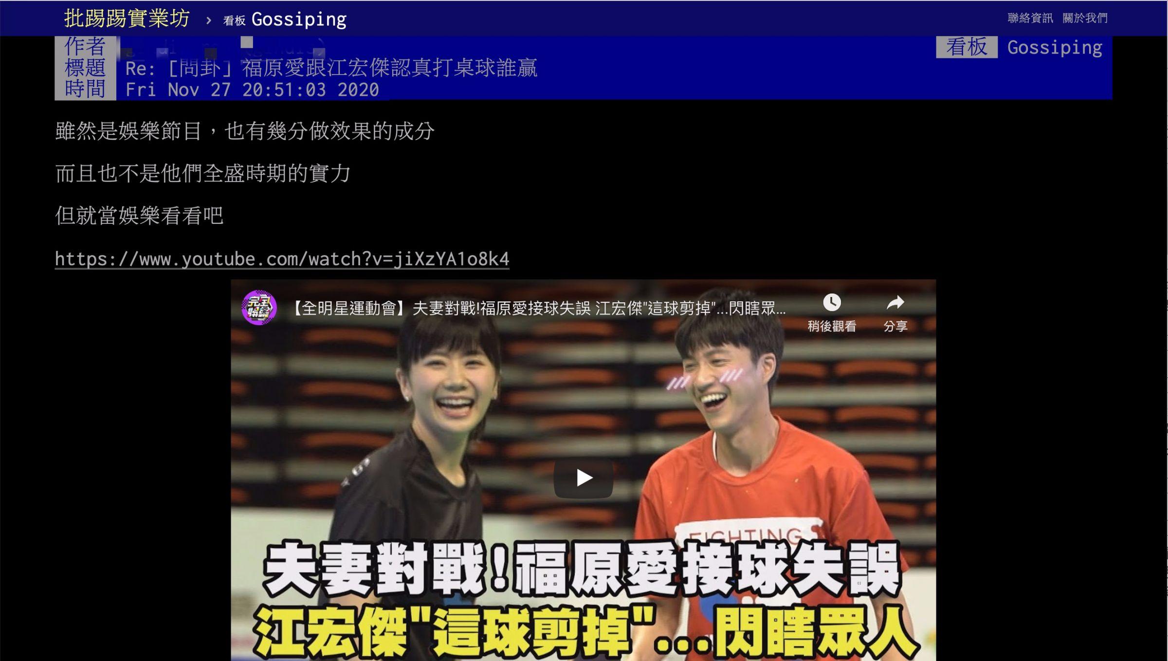 福原愛vs江宏傑!他問兩人「桌球誰贏?」 網分析:先天條件差太多不能比