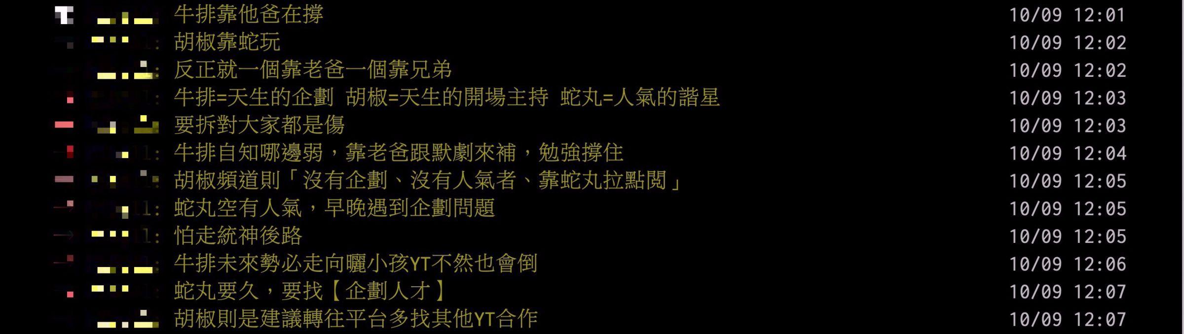《木曜》新影片見蛇丸身影!網問:為何不找牛排? 神人解析「狠愛演」三人優劣