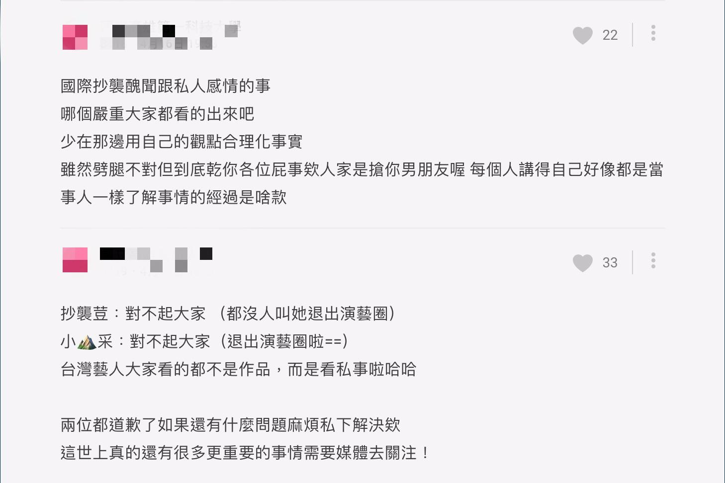 黑歷史全翻出!荳荳遭批「公私不分、濫用影響力」 網逆風發文:意圖毀了采子、何孟遠?