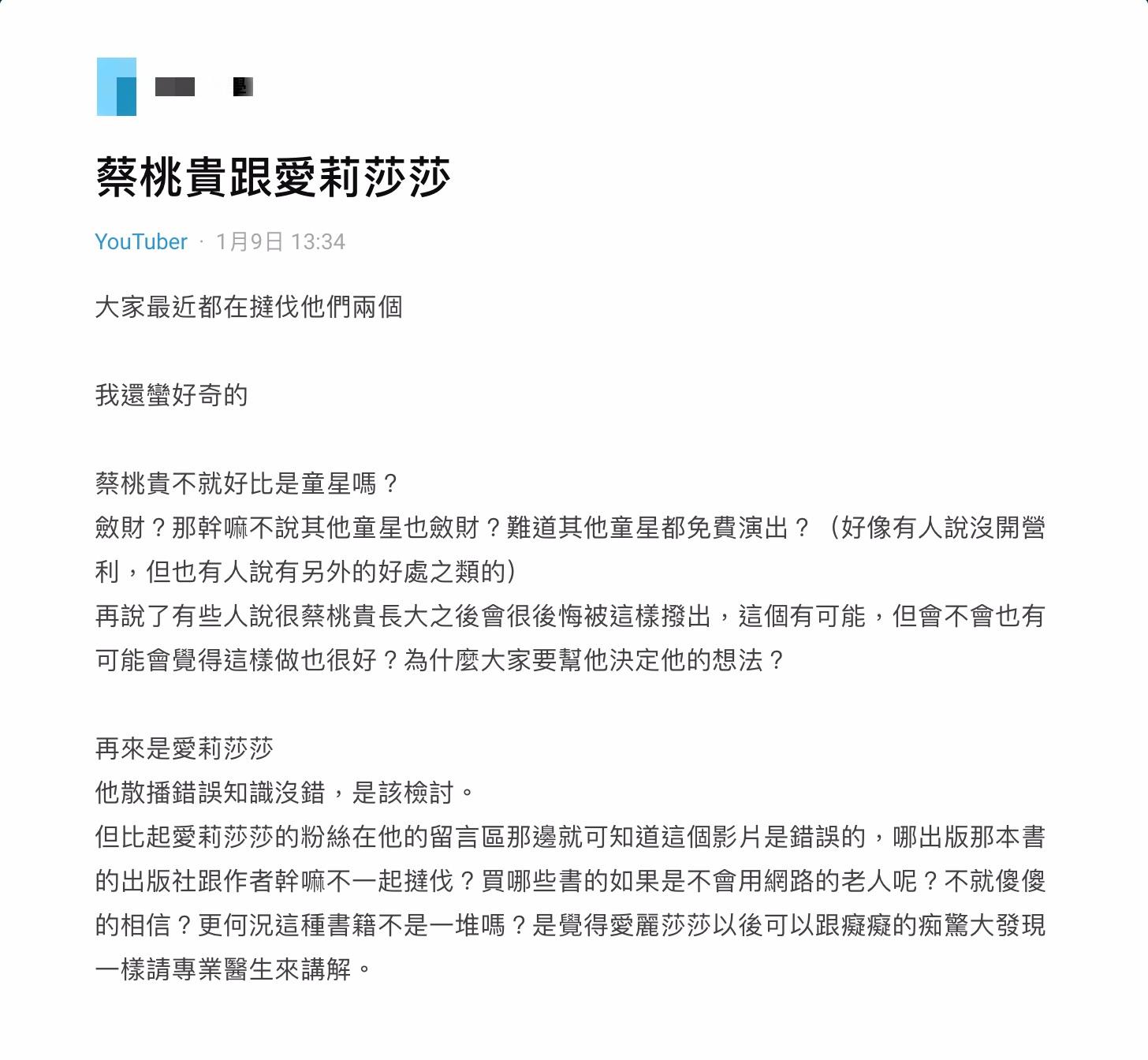 蔡桃貴、愛莉莎莎遭點名!Dcard論爭議型網紅 「他」遭全網撻伐:散播不實資訊