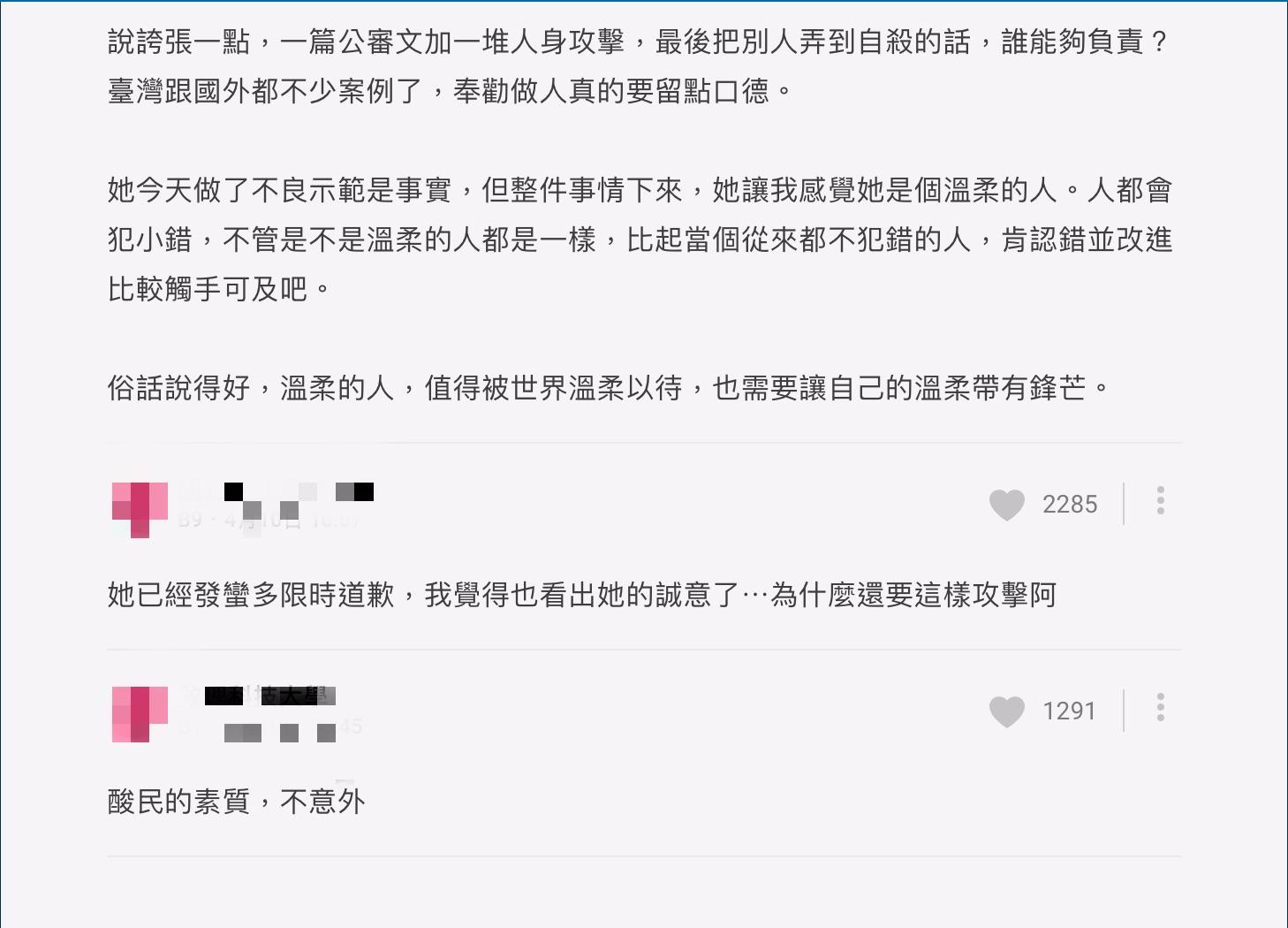 道歉仍遭酸民出征!蔡瑞雪被罵「女表子」、「女支女」 網抱不平:世界糟糕的原因