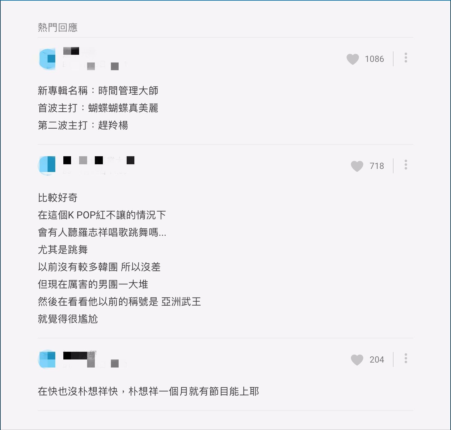 今年復出發新專輯?網成偵探系揪細節 羅志祥「二字」回覆引暴動