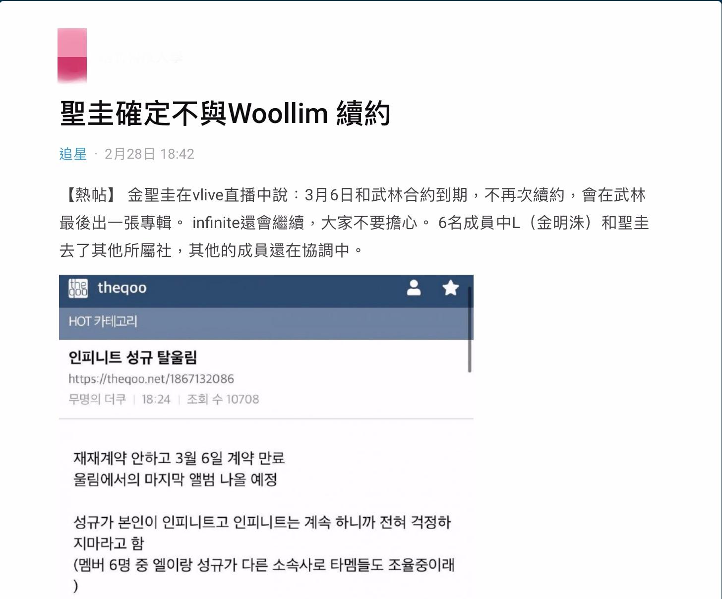 不再續約Woollim娛樂!聖圭掰了11年老東家 承諾「依舊是INFINITE」