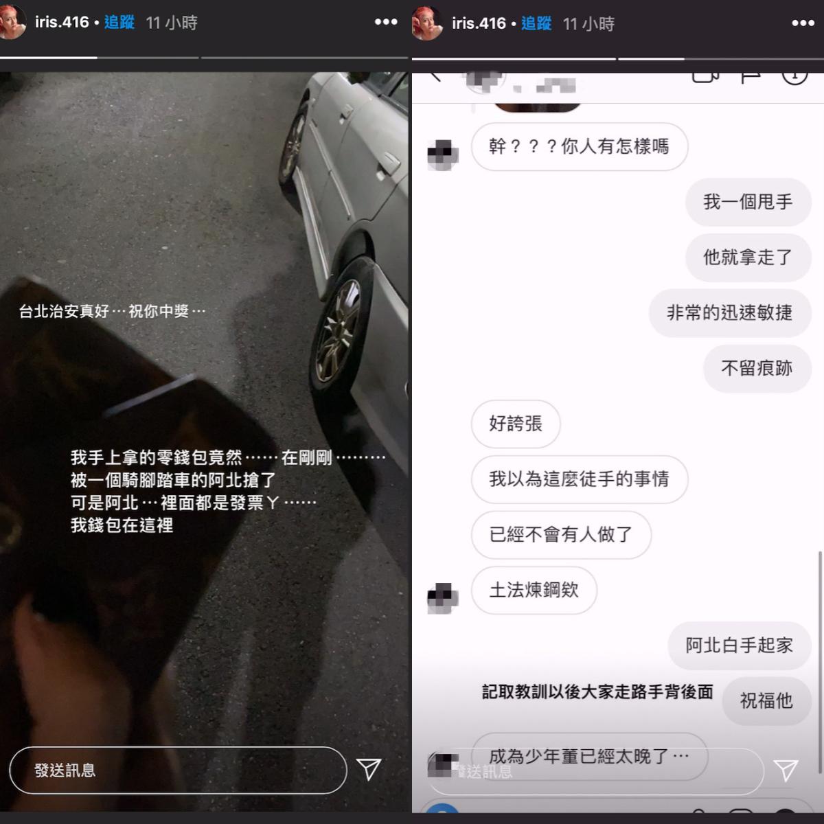 台北治安變差?蔡阿嘎堂妹街頭遇竊 曝小偷徒手搶劫「速迅敏捷」