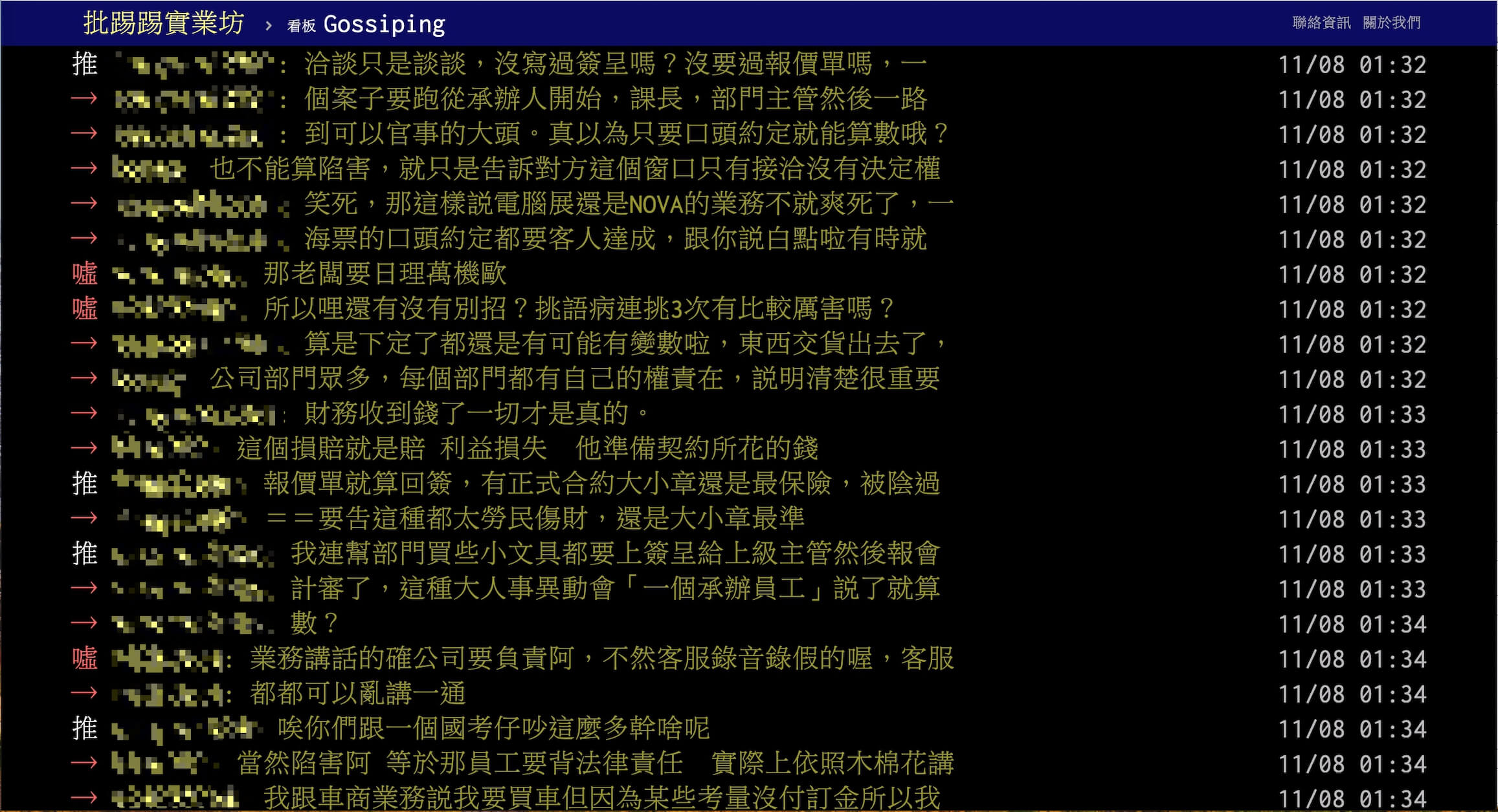 口頭契約或洽談?鍾明軒搬民法惹爭議 正反兩派網友吵翻天