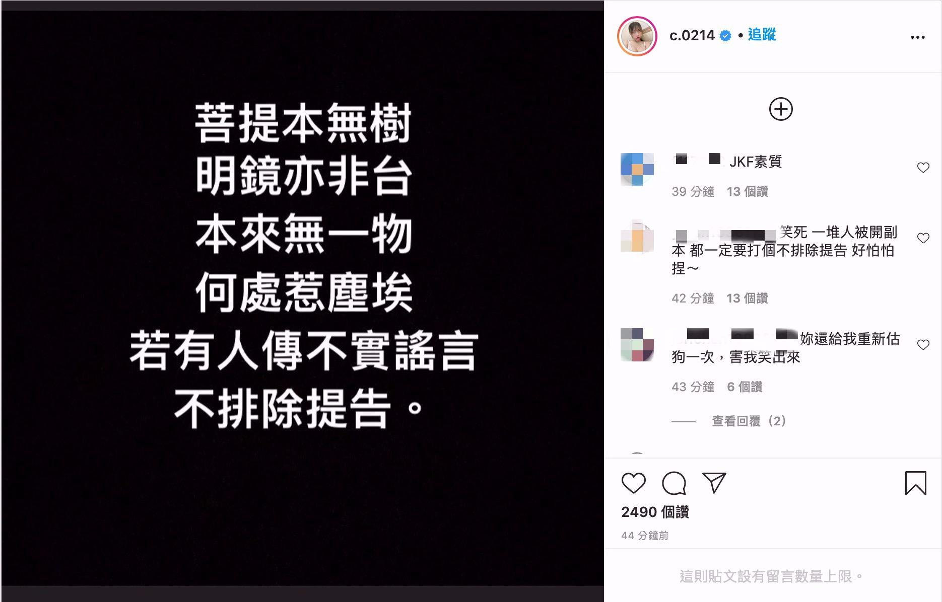 放火事件持續延燒!網瘋傳「被設局仙人跳」 青青忍無可忍:不排除提告