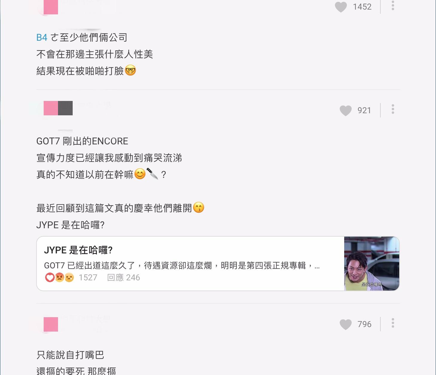 一切都是包裝?JYP娛樂「6大事件」形象全毀 網諷:自打嘴巴