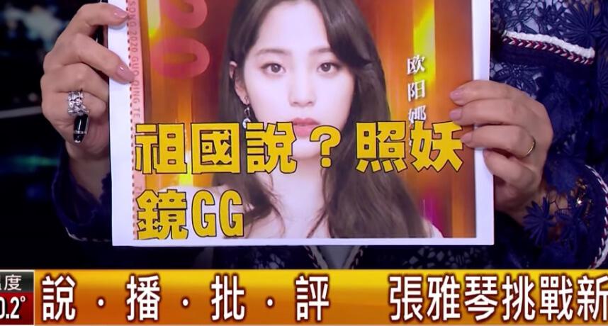 嗆歐陽娜娜!張雅琴砲轟「慶祝中華民國戰敗」:台灣不少你一個