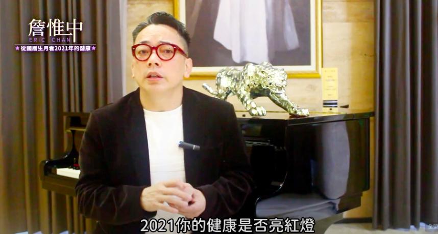 【2021年運】詹惟中生月運勢 明年健康運搶先看