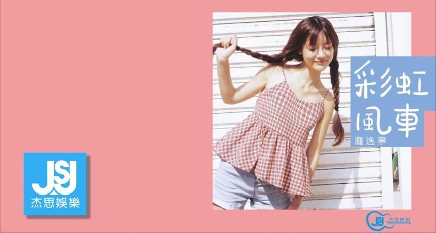 杰思娛樂催生新品牌杰思原創 由金曲大師鍾興民加持 第一彈〈彩虹風車〉抖音先聲制人 日以千計不思議串流量