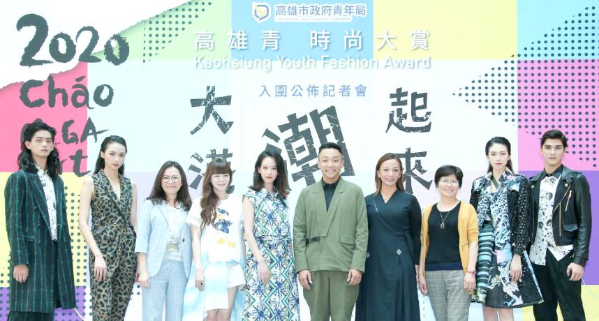 「2020高雄青時尚大賞」揭曉入圍名單 加速青年設計人才落地高雄