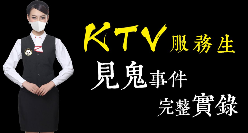 414包廂!KTV點〈七里香〉變女聲 MV驚見「倒吊女鬼」嚇壞網