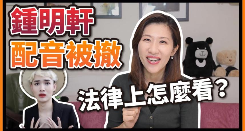 鍾明軒配音被撤!律師揭「民法第153條」:口頭承諾契約成立