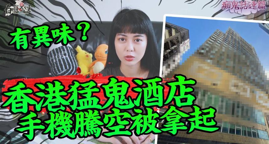 香港猛鬼飯店!住進3天「發燒臥床」 廟公曝:祂不歡迎你