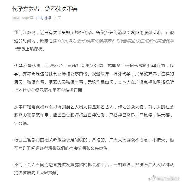 陸廣電「下令封殺」!鄭爽爆哭錄音瘋傳:沒演技只是幸運