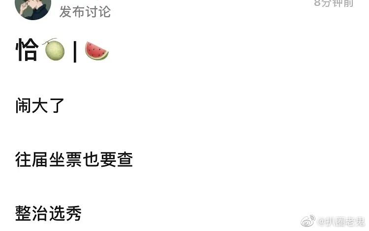 大陸選秀時代終結!網曝「官方全面徹查」 THE9「真實排名」流出!
