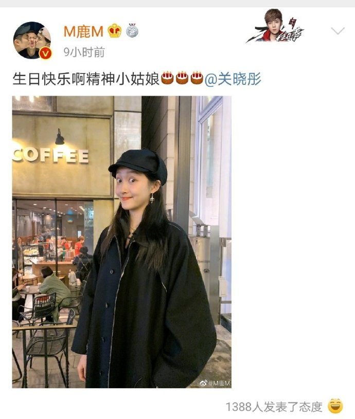 鹿晗「情侶文案」慶生女友!網揪關曉彤「短裙熱舞」:男友不在身邊