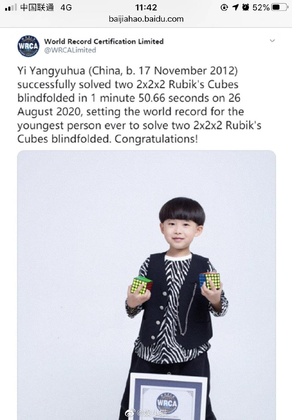 易烊千璽弟弟「破世界紀錄」!7歲成魔方達人 本名首度公開