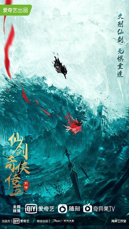 《仙劍五》官宣開拍!網曝「范丞丞是主角」:李逍遙將回歸