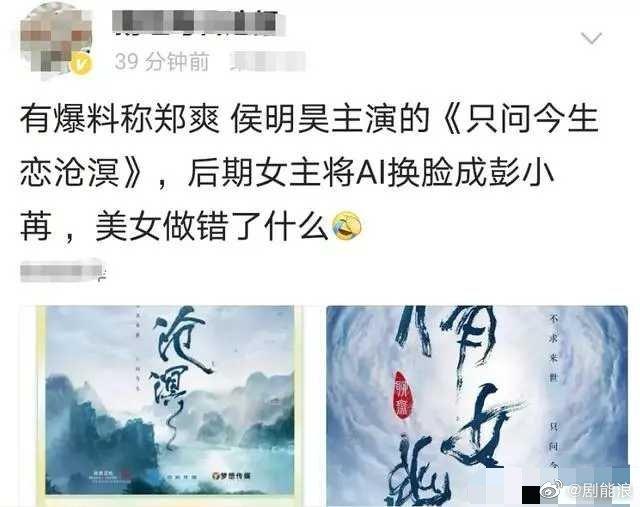 鄭爽新劇慘被禁!網曝片方求生「AI換臉女主」變成她