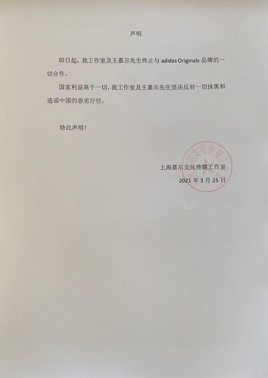 王嘉爾「解約愛迪達」被切割!韓國新代言消失 官網只剩車銀優