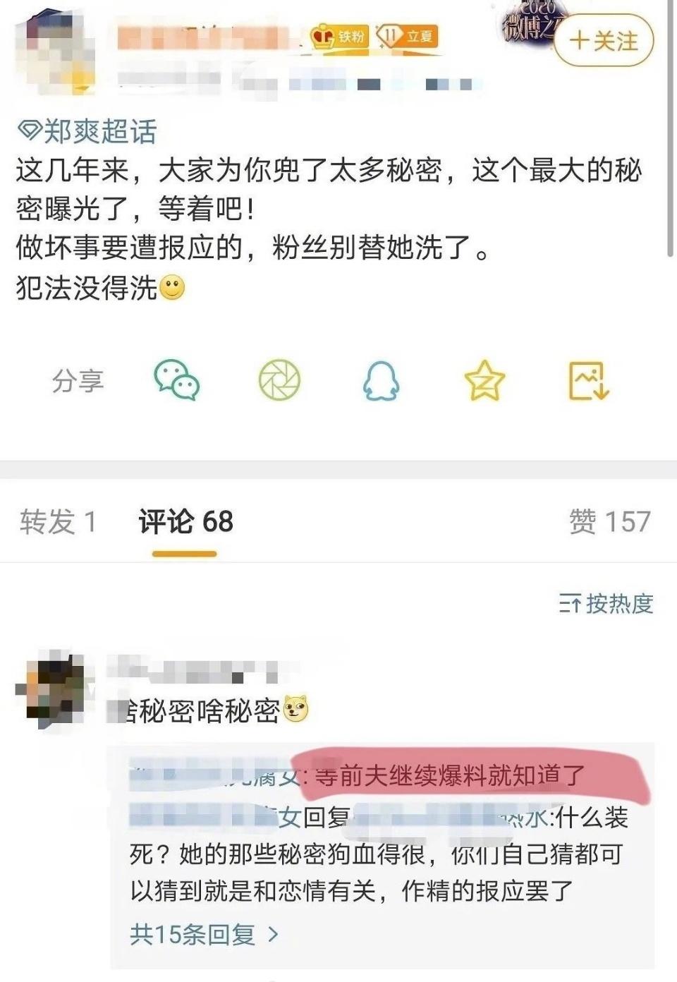 代孕棄養遭抵制!鄭爽「遭集體切割」 網求封殺:退出演藝圈