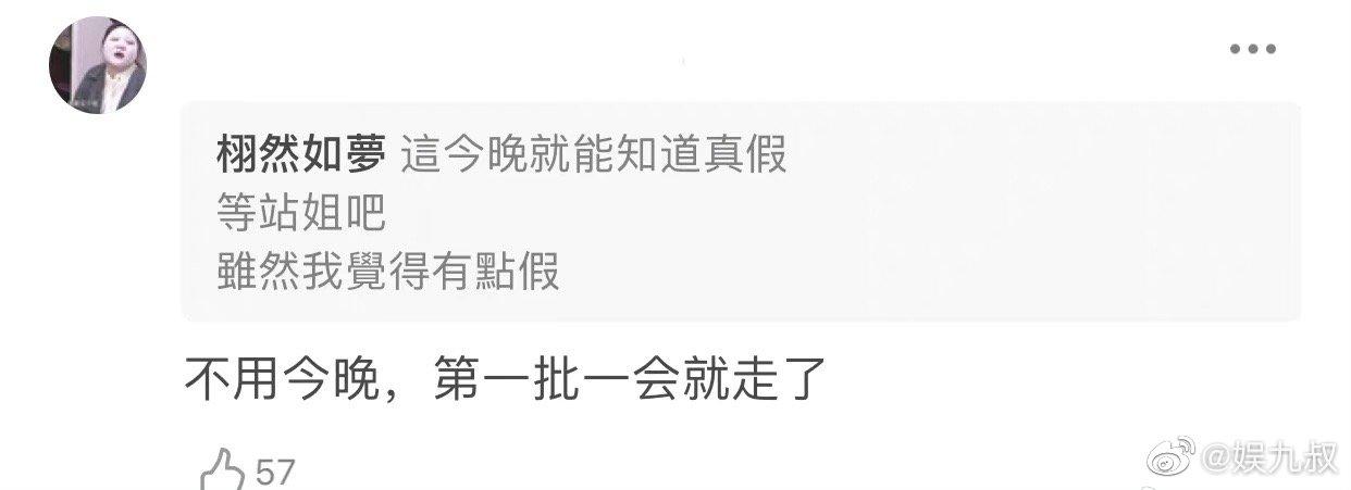 陸廣電查水表!愛奇藝「列3大要點」道歉 《青你3》選手去向疑曝光!