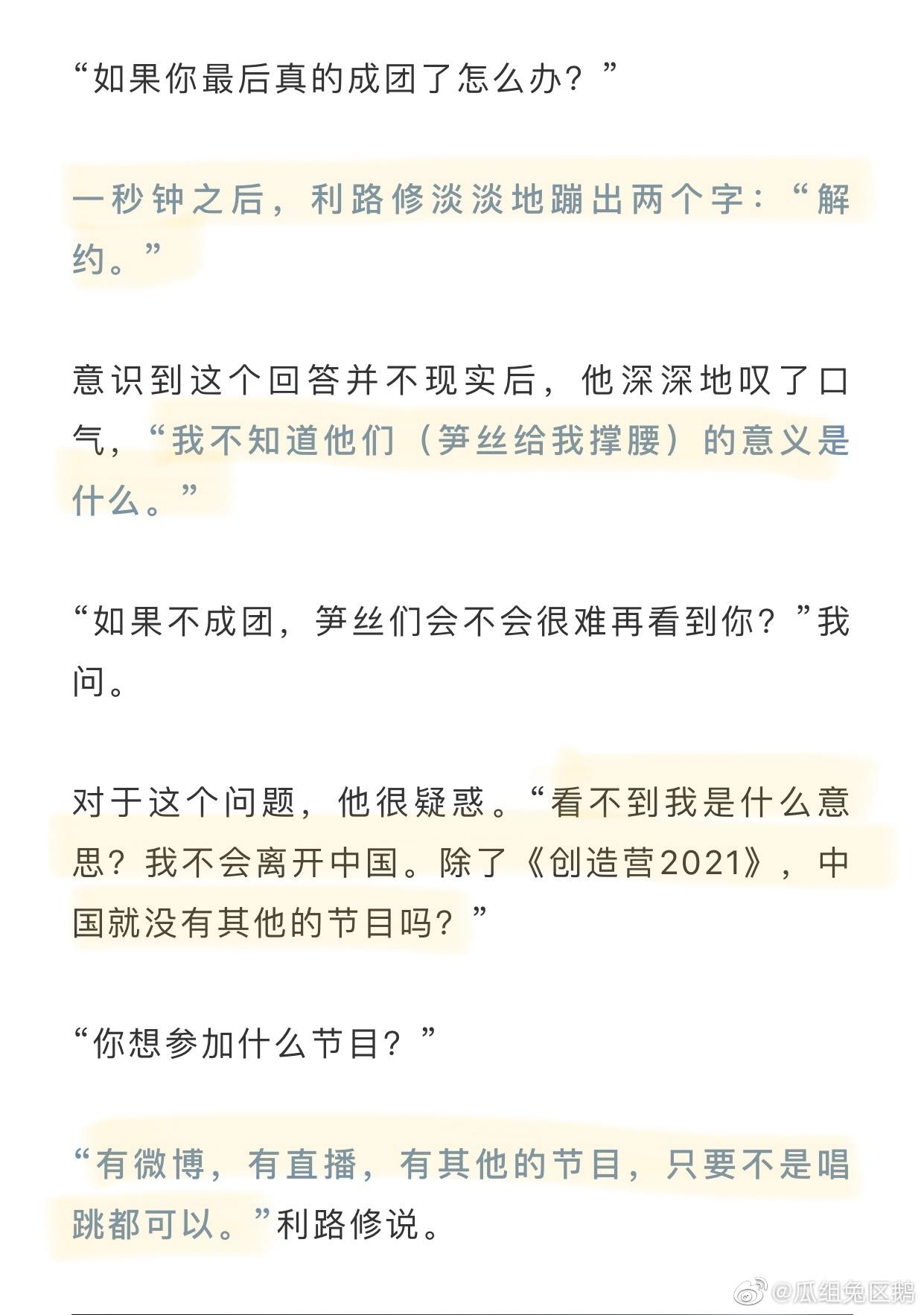 直言「成團就解約」!《創造營》利路修晉級 網:不求助大使館很難收場