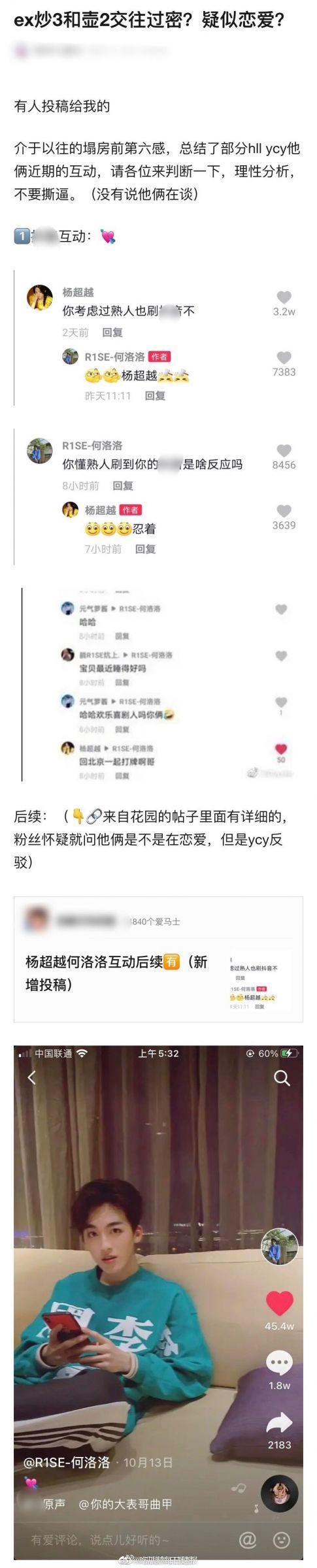 楊超越熱戀中?網抓包「疑甜蜜喊話」:男方是公司師弟!