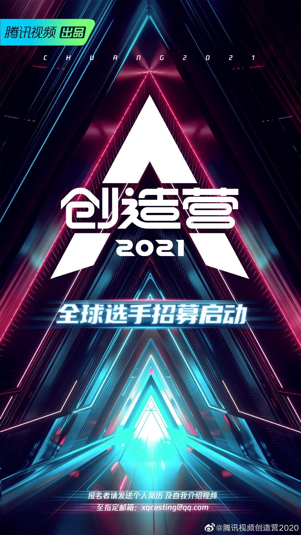 《創造營2021》開跑!網瘋傳「國際PD」陣容:日韓TOP級男女神加盟!
