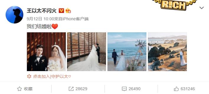 《新說唱》王以太宣布結婚!老婆「正面曝光」網全暴動:美到逆天!