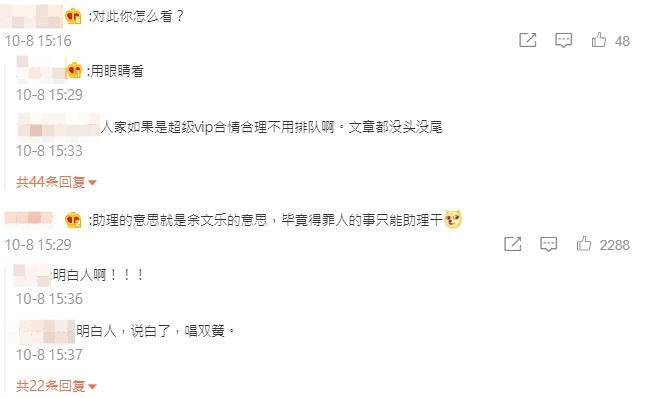 余文樂遭爆「耍大牌」!助理嗆「從不排隊」 粉絲心碎:徹底失望