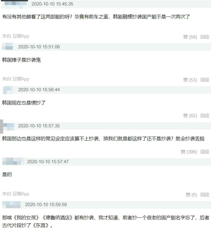 《九尾狐傳》爆抄襲陸劇!陸網列「5大要素」罵爆:根本複製貼上!
