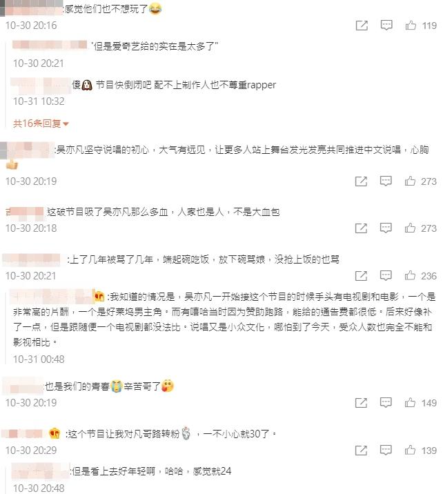 宣告退出《中國新說唱》?吳亦凡坦言:我和老潘可能要退休了