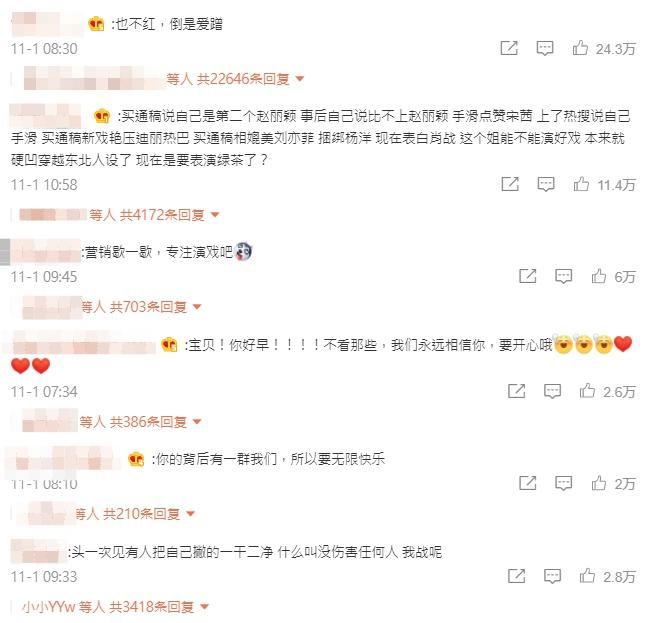 瘋傳「示愛肖戰」!《陳芊芊》女主首發聲 網罵爆:綠茶X!
