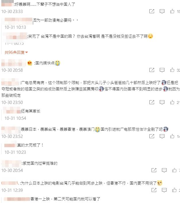 陸網瘋傳《鬼滅》將引進!「官方滅火」網哀號:羨慕台灣