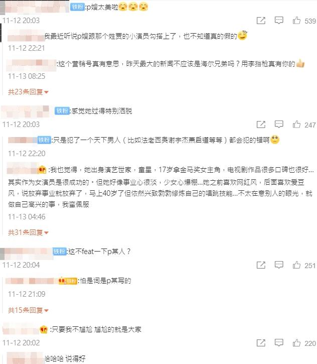 李小璐「復出當rapper」!MV曝光 網:是PGONE教的?